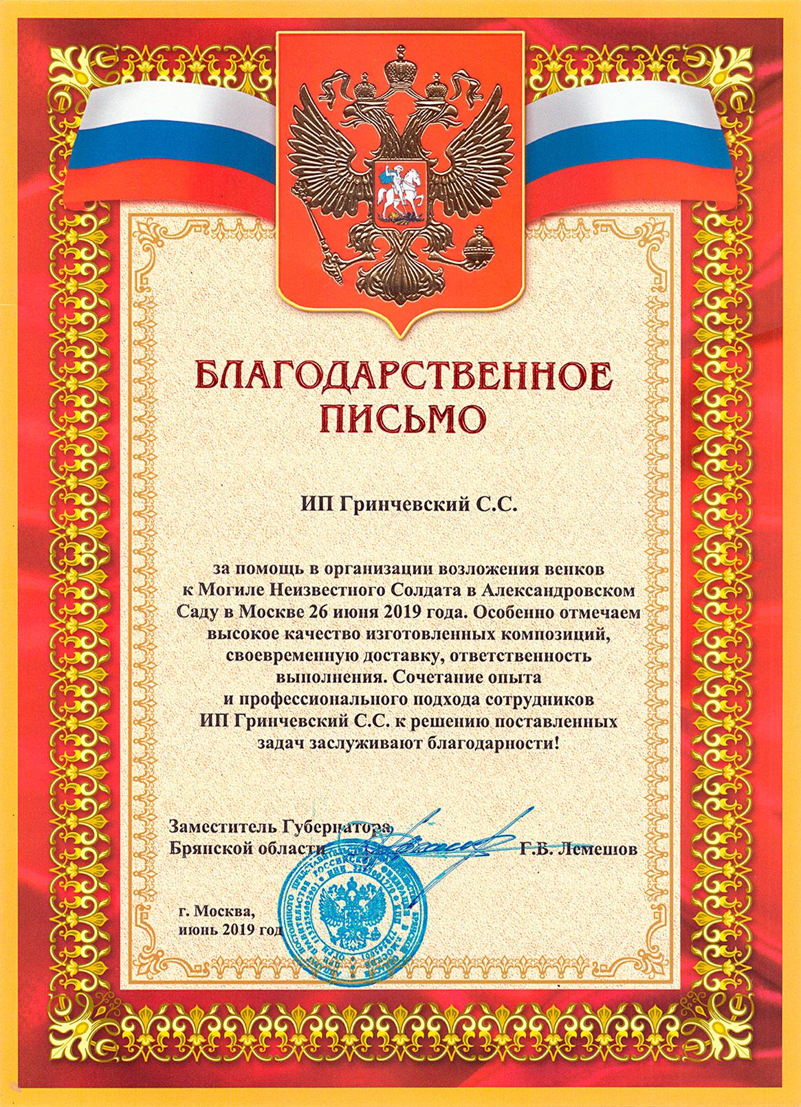 Благодарность от администрации Брянской области