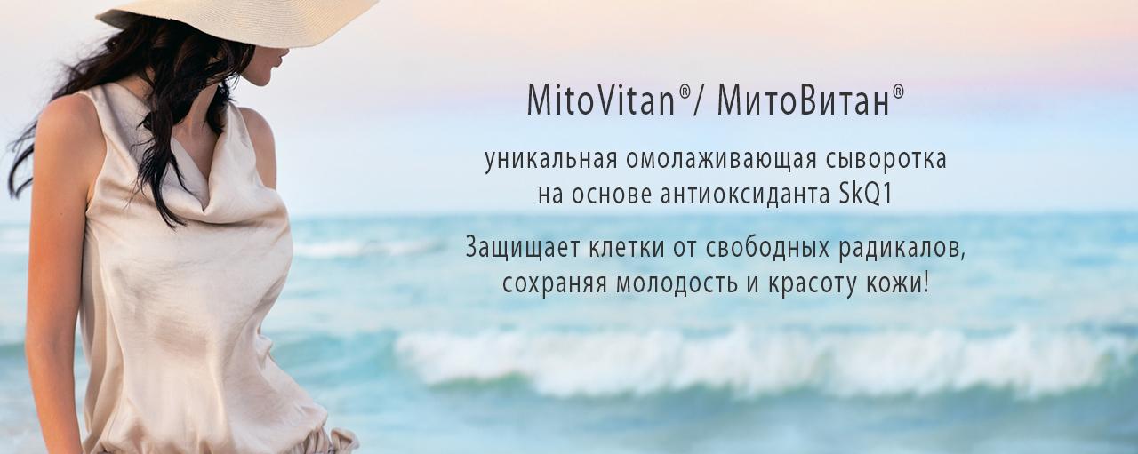 MitoVitan / МитоВитан