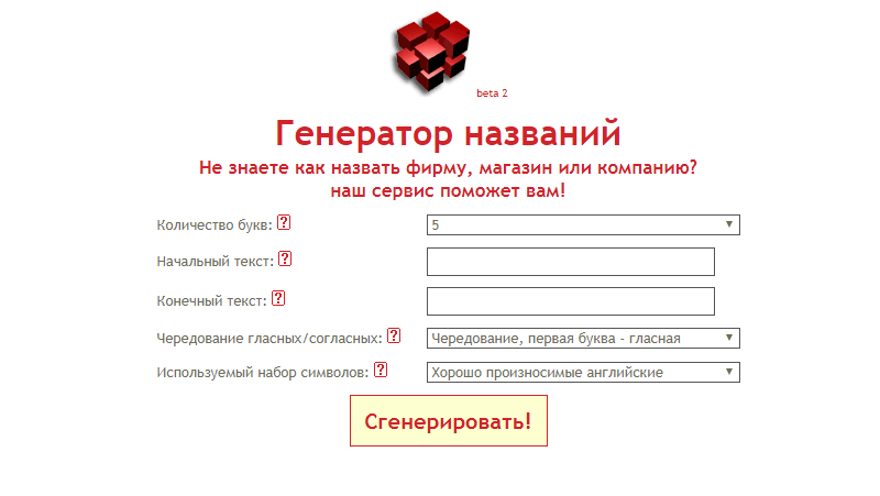 Namegenerator.ru