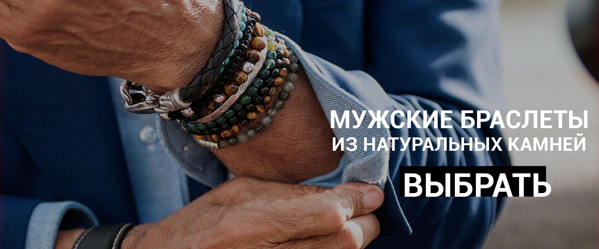 15f67fe993f Интернет-магазин мужских украшений и аксессуаров MOJO. Купить ...