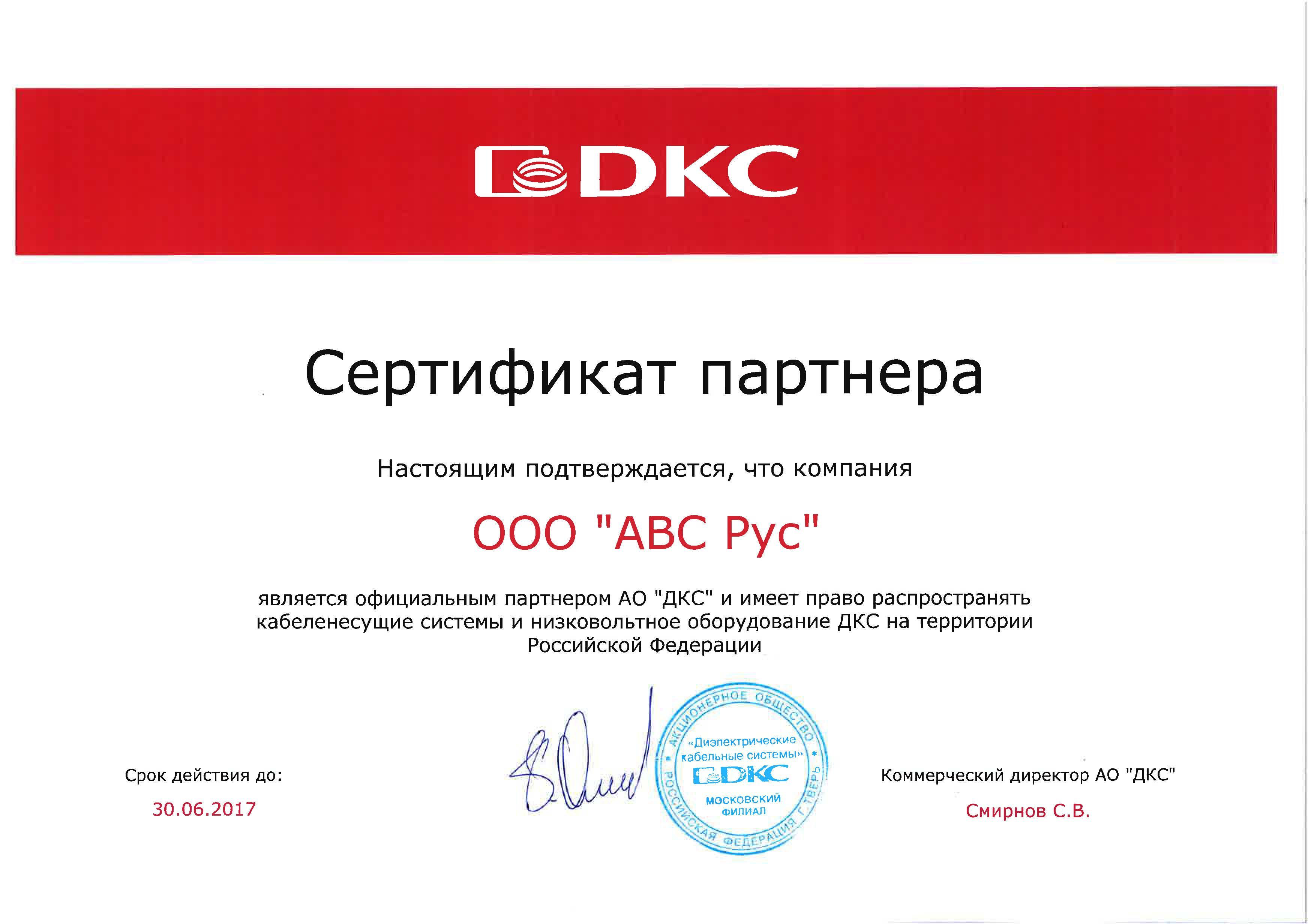 Сертификат дистрибьютора DKC