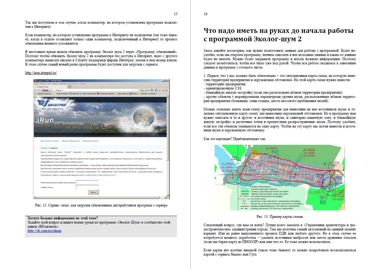 "Страницы книги ""Программа ""Эколог-Шум"" для эколога-разработчика"""
