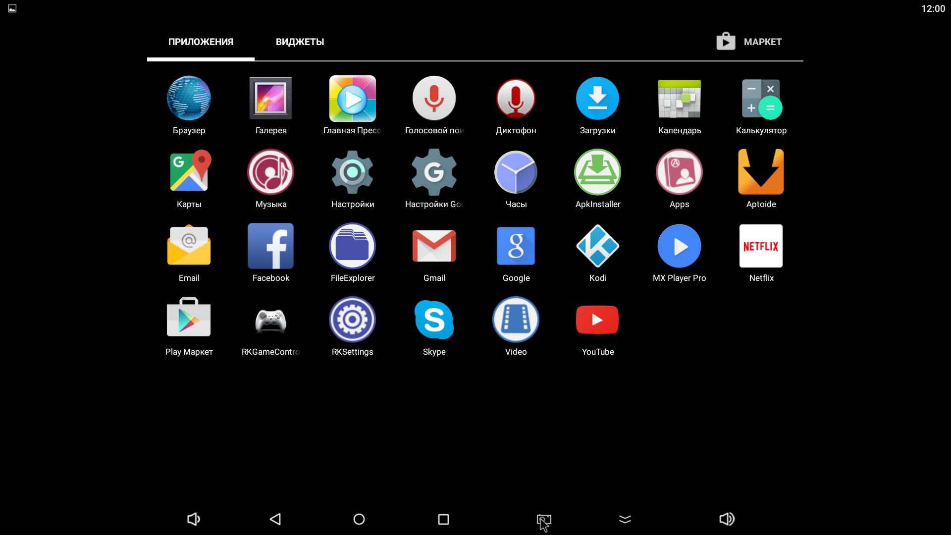Скриншот_экрана_приставки_Alfacore_на_андроид_5.1.png