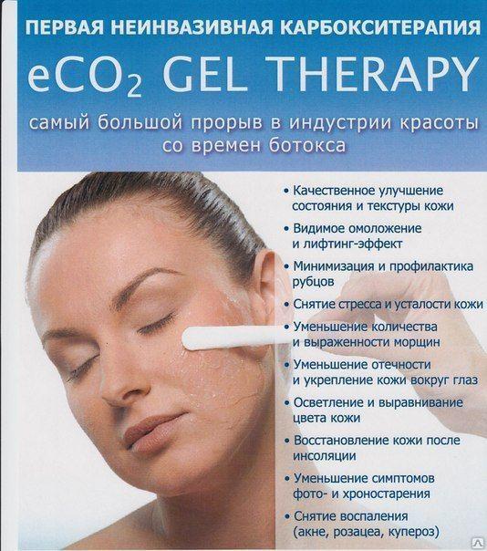 Неинвазивная карбокситерапия маска