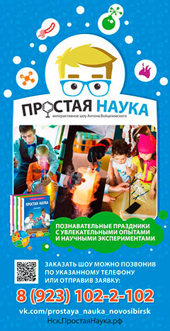 Шоу Простая Наука в Новосибирске