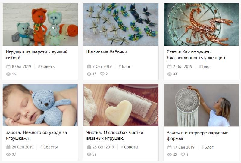 Блог на сайте по продаже товаров hand made