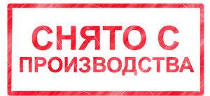 снято_спроизводства_1.png