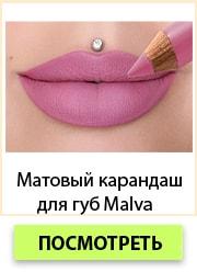 Матовый карандаш для губ