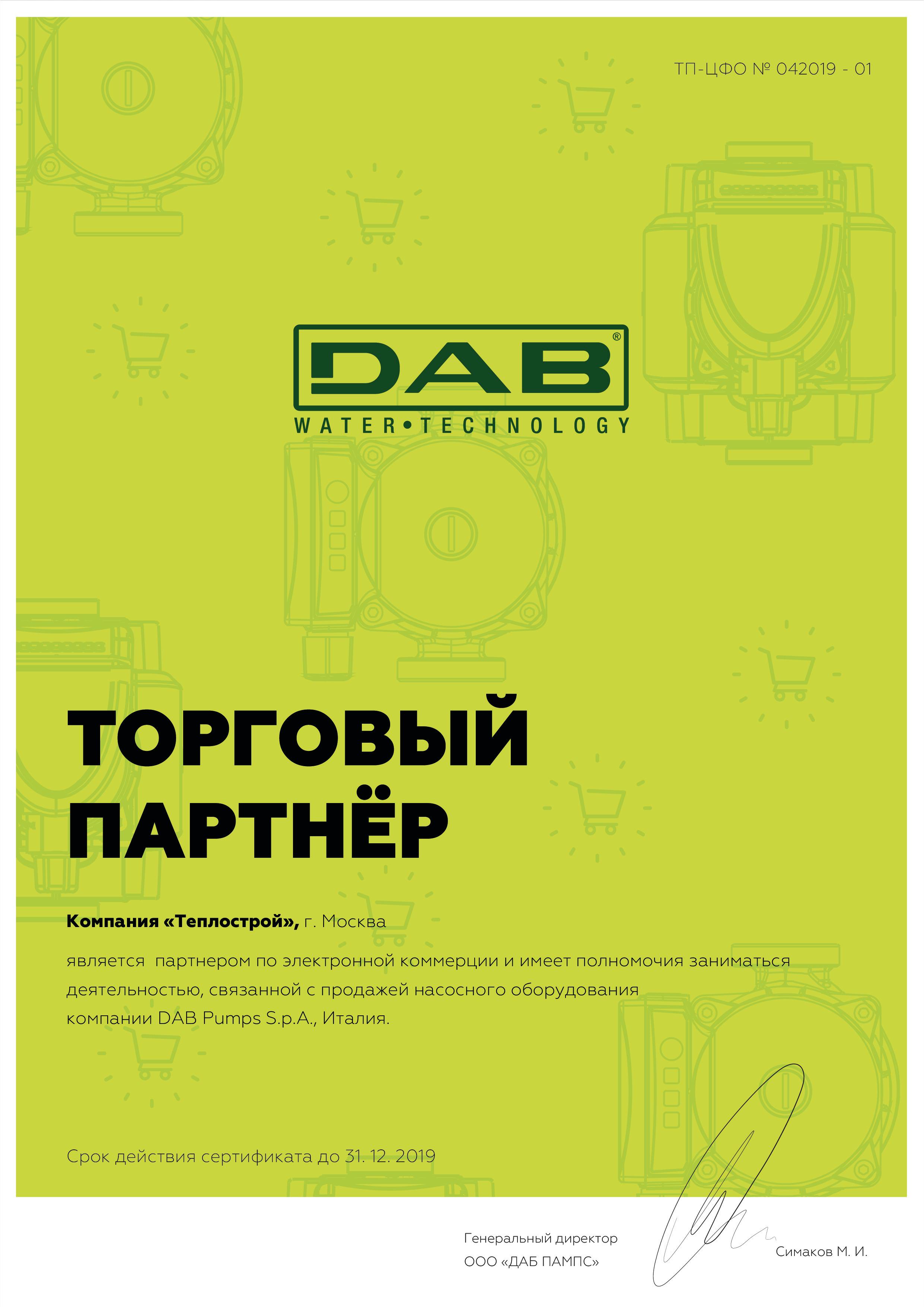 DAB Сертификат
