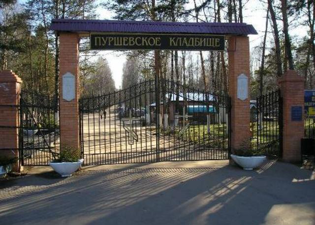 кладбище Пуршево в Железнодорожном