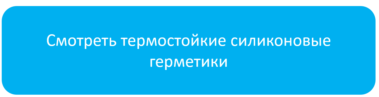 термосиликон.png