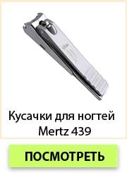 Книпсер для ногтей