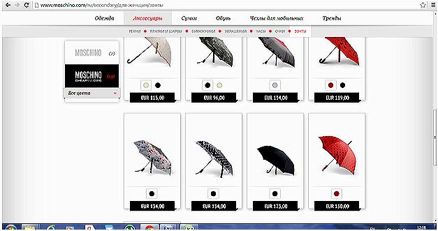 Москино зонтики