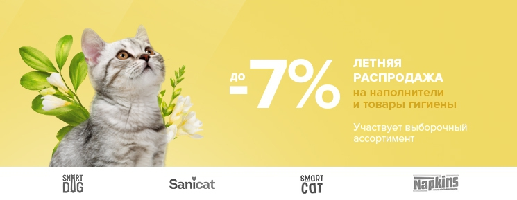 Скидка 5% на наполнители
