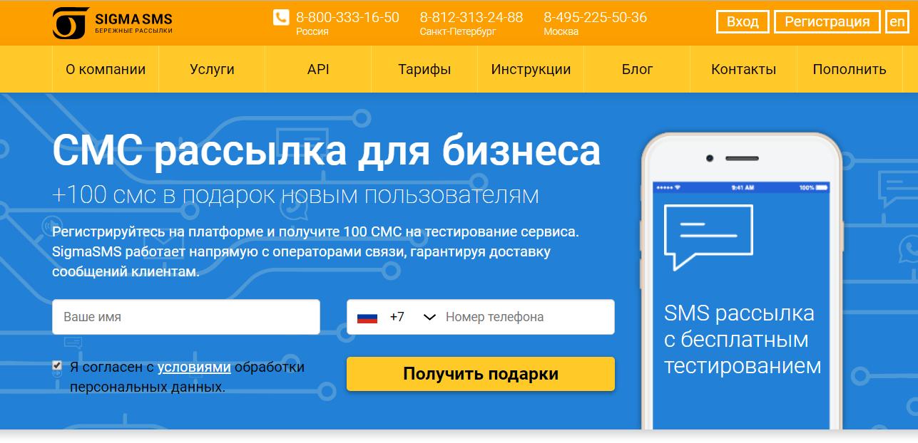 Выбираем сервис СМС рассылки: краткий обзор популярных решений