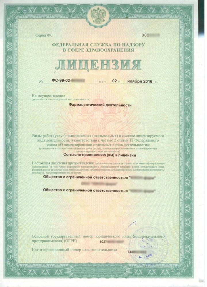 Лицензия на осуществление фармакологической деятельности
