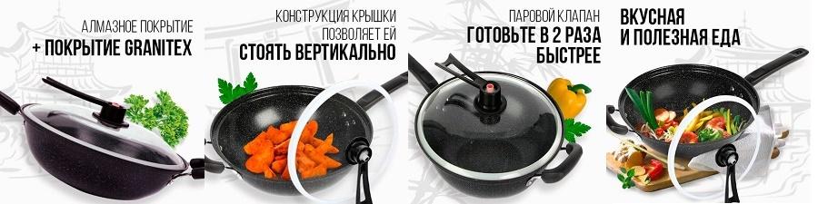 Казан-Вок Сила Гранита