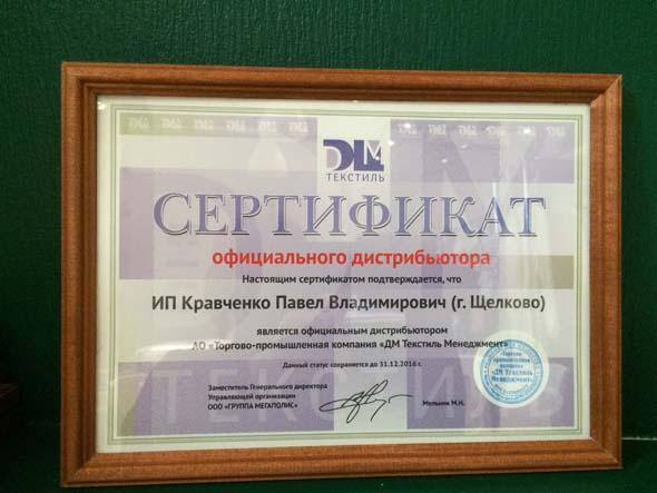 Сертификат_ДМ_КПВ_2016.jpg