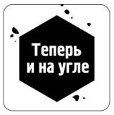 уголь.png