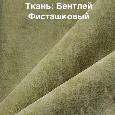 Ткань: Бентлей Фисташковый
