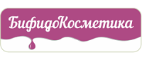 Бифидокосметика (Россия)