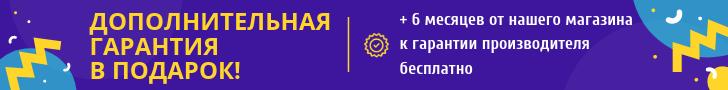 Доп_гарантия.png