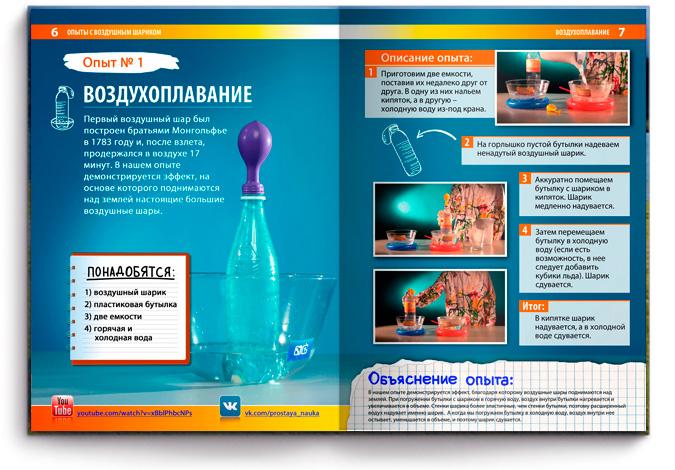 """Книга """"Простая Наука"""" на русском языке (оригинал)"""