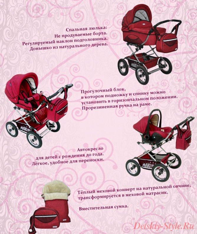 коляска stroller maxima elite, купить, 3в1, с подсветкой, дешево, строллер максима элит, отзывы, цена, заказать, бесплатная доставка, по москве, доставка по россии