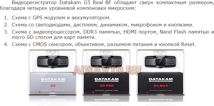 датакам G5 real Pro-BF отзывы