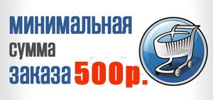 """Картинки по запросу """"минимальный заказ 500 р"""""""