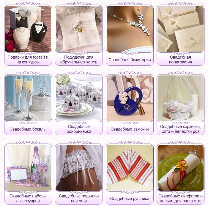 ассортимент товаров в интернет-магазине свадебных аксессуаров