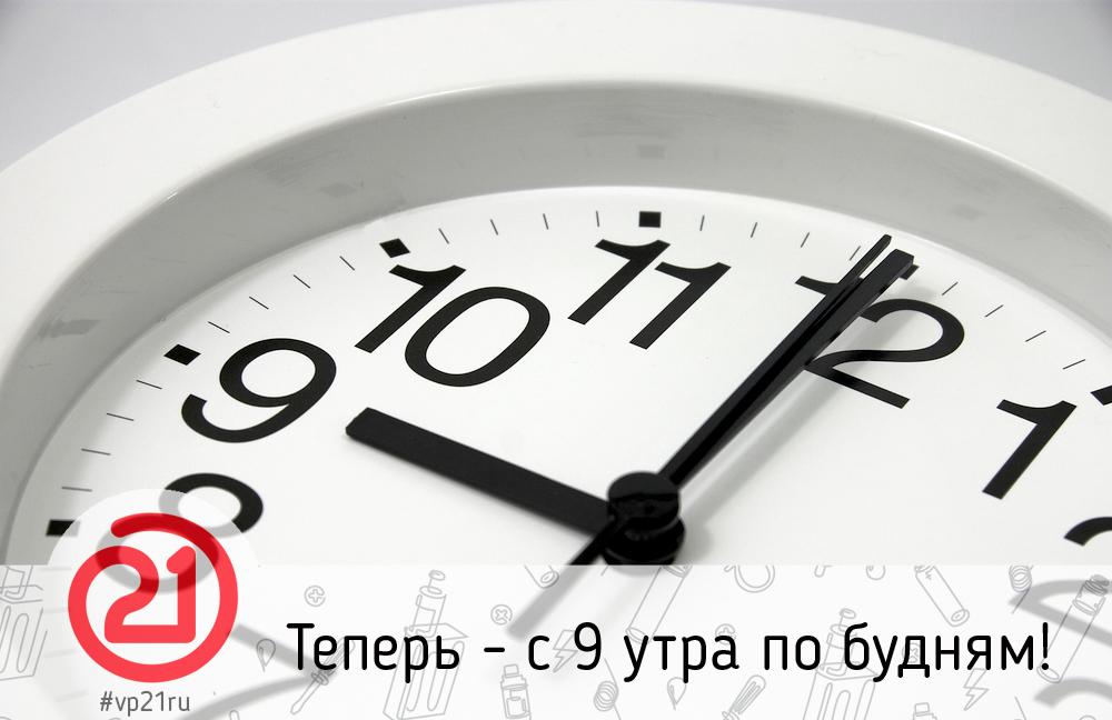 vp21-ru-s-9-utra-po-budnjam-1.jpg