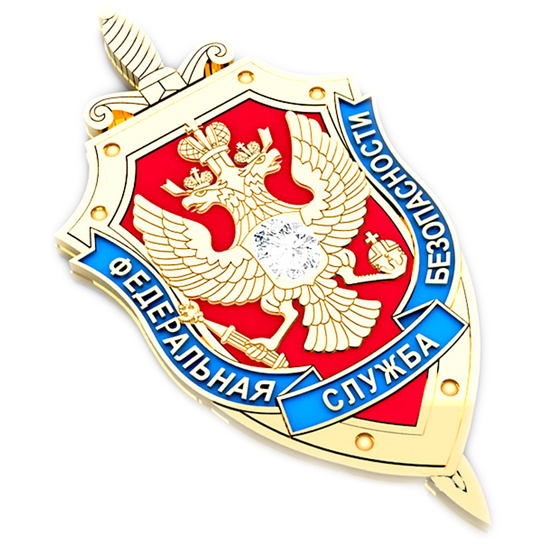 Днем работников органов безопасности российской федерации