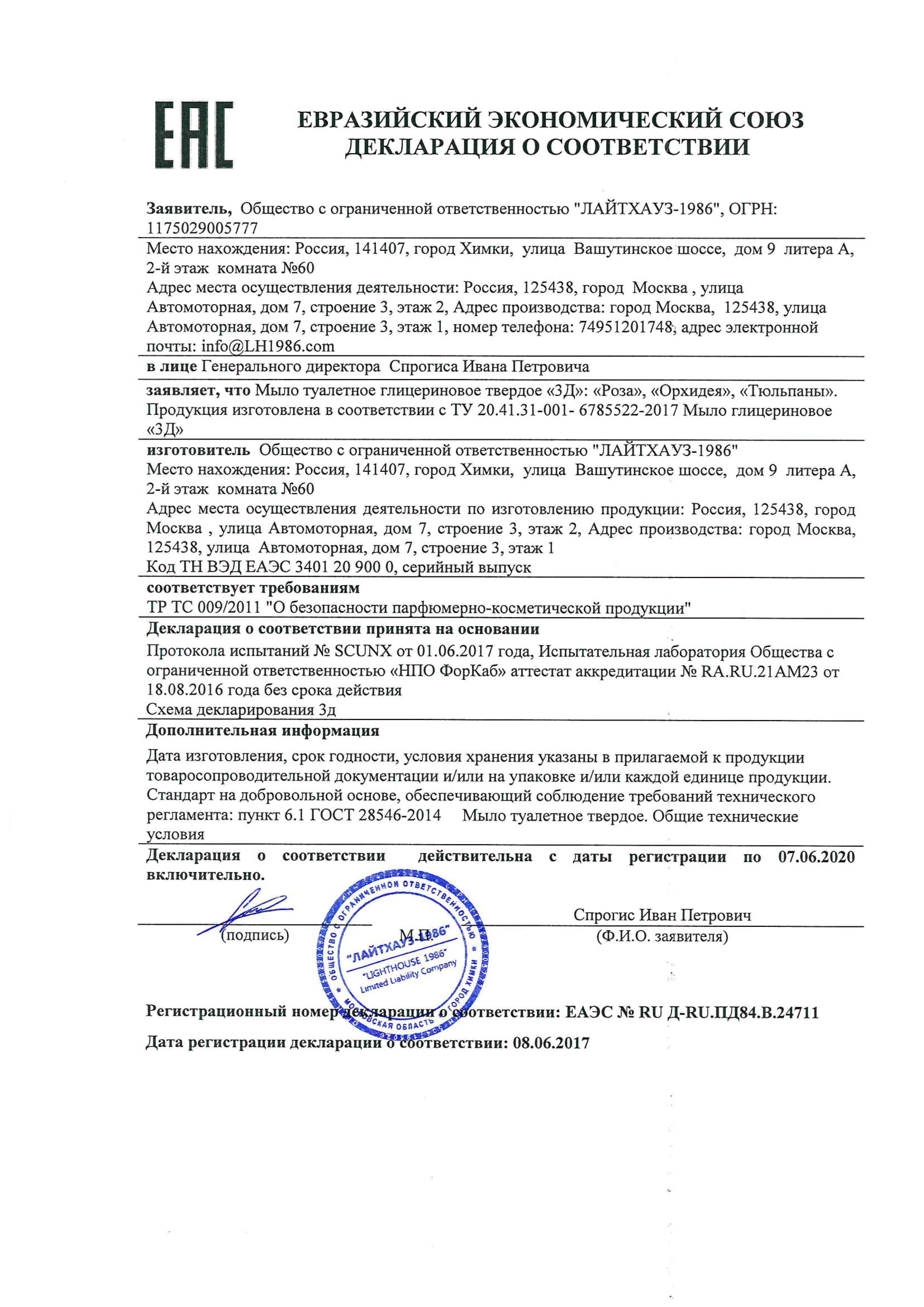 Декларация_о_соответствии_ЕАС-1.jpg
