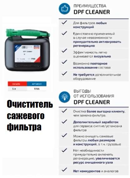 Очиститель фильтра