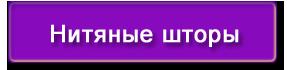 нитяные_шторы.png
