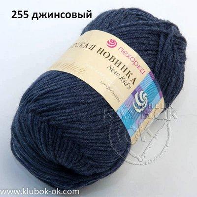 255 джинсовый Детская новинка (Пехорка)