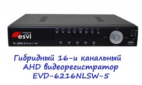 Гибридный 16-ти канальный AHD видеорегистратор EVD-6216NLSW-5