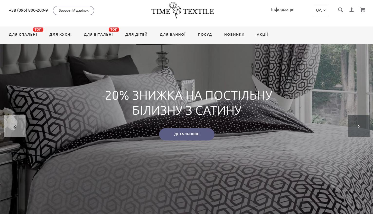 Интернет-магазин Time Textile