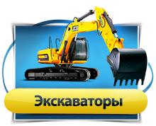 Ekskavatori_Finall.png