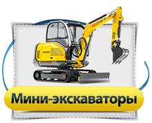 Mini-ekskavatori_Finall.png