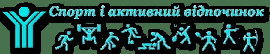 Спорттовари, рибалка та туризм