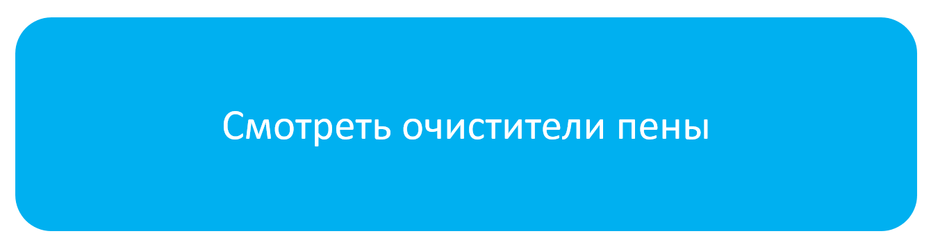 кнопка_очистители.png