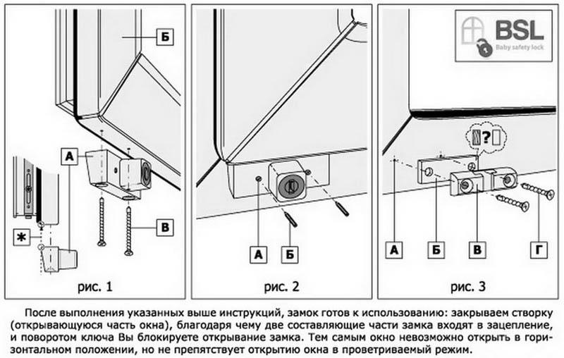 Инструкция по установке замка на окна BSL