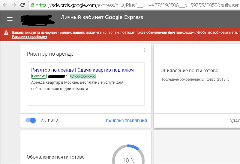 профиль Google AdWords
