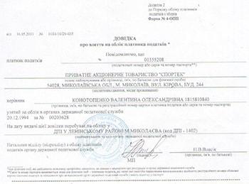"""Свидетельство о взятии на учет плательщика налога ЧАО """"СПОРТЭК"""""""