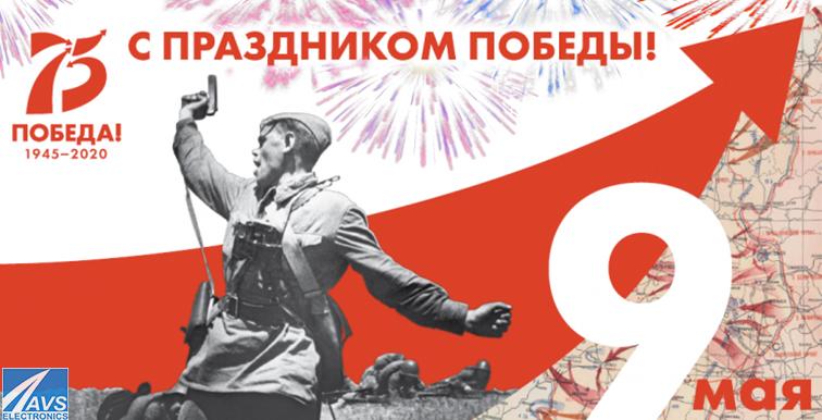 Поздравляем Вас с наступающим праздником победы 9 мая!!!