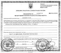 Свидетельство о регистрации плательщика НДС