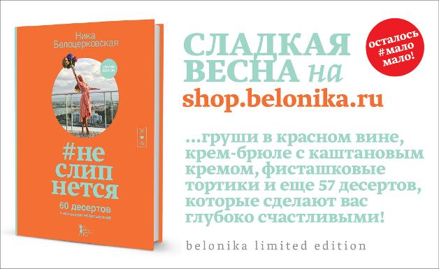 3_banner_628x385_shopbelonikaru_neslipnetsa.jpg