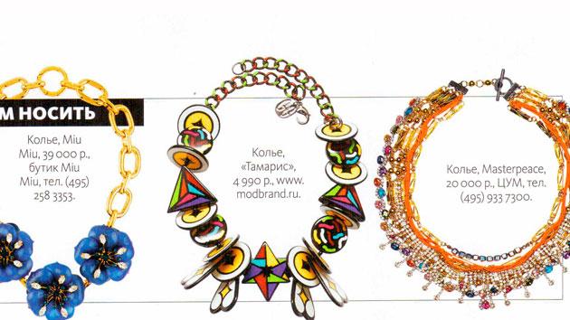 Tamaris - Ожерелье Gonzalo Cutrina между колье Miu Miu и колье Masterpeace